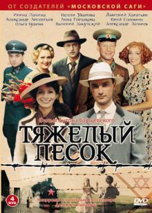 Тяжелый песок смотреть онлайн все серии (2008)